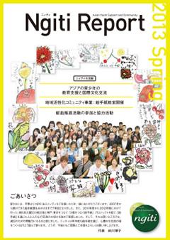活動レポート2013