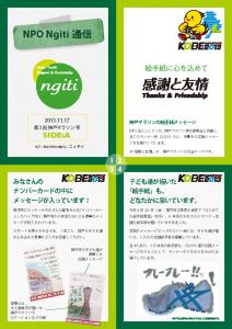 Ngiti通信2013_ページ_1