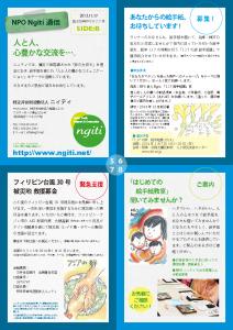 Ngiti通信2013_ページ_2