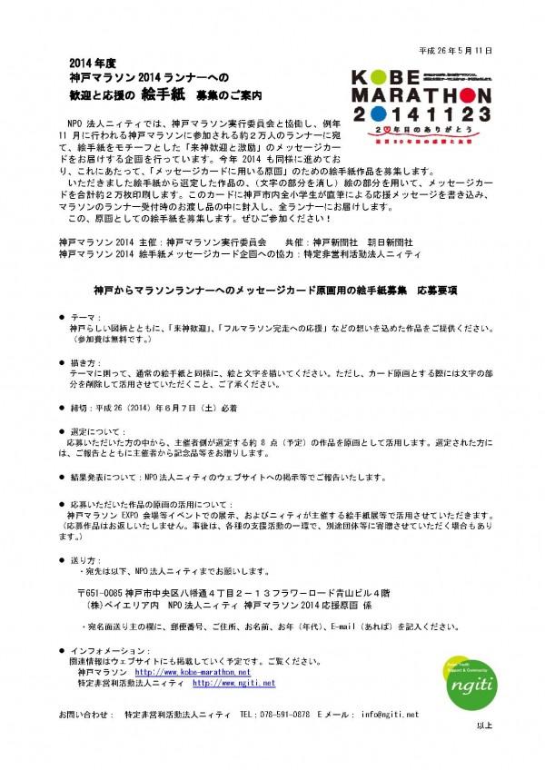 最終版マラソンランナー応援絵手紙の募集0510